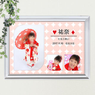 No.07 記念日に☆横型フォトポスター作成 A3.A4対応 お宮参り、七五三