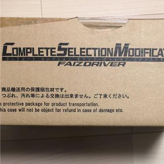BANDAI - 新品未開封CSMファイズドライバー