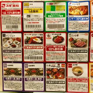 アオキ(AOKI)の無料 クーポン あげます 差し上げます サンマルクや上島珈琲 ファミリー(フード/ドリンク券)
