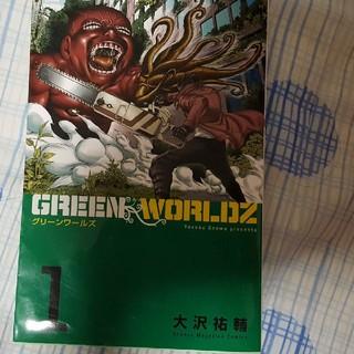 GREEN WORLDZ 1巻(少年漫画)