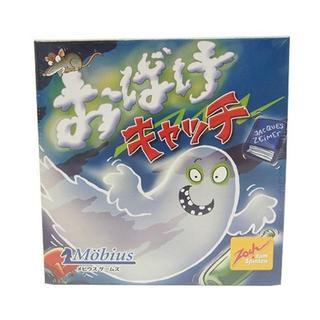 おばけキャッチ 日本語箱 ボードゲーム(その他)