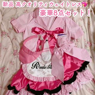 ピンクウェイトレス コスプレ(衣装)