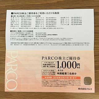 パルコ 株主優待券 1,000円分(ショッピング)