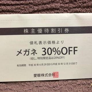 tange13様専用   愛眼株主優待(ショッピング)