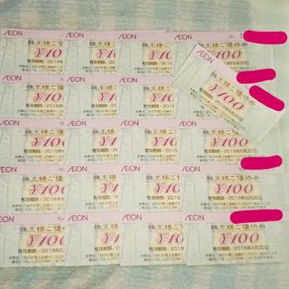 2,100円  マックスバリュ  株主優待券  100円  21枚(ショッピング)