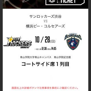 サンロッカーズ渋谷 対 横浜ビーコルセアーズ(バスケットボール)