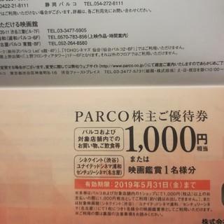 パルコ 株主優待 4000円など(ショッピング)
