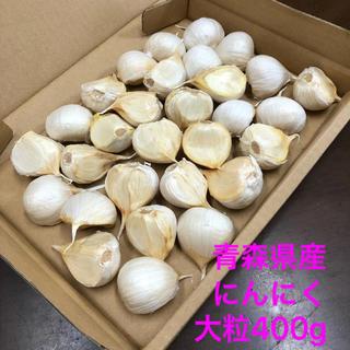 青森県産にんにく  バラ大粒400g