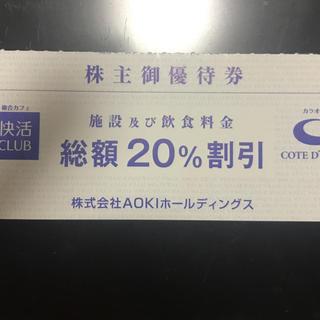 アオキ(AOKI)の快活株主券  1枚(その他)