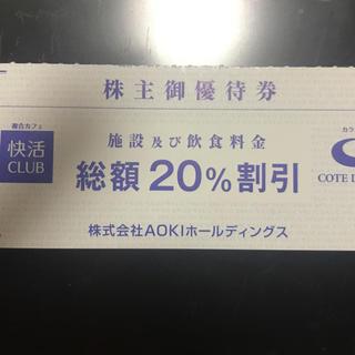 アオキ(AOKI)の快活 株主優待  1枚(その他)