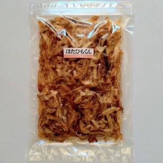 大人気 激安 大容量 北海道産 おいしい 焼 ほたて 貝ひも ほたひもくん 復活(乾物)