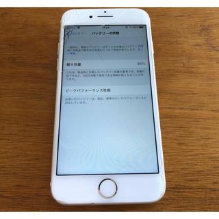 アップル(Apple)のiPhone 7 Gold 128GB Softbank SIMフリー済(スマートフォン本体)