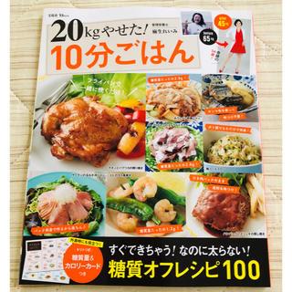 宝島社 - 【新品】20kgやせた! 10分ごはん