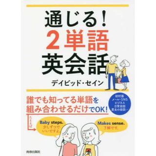 通じる!2単語英会話(参考書)