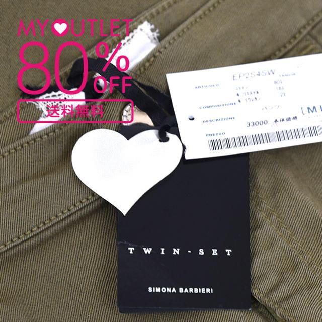 TWIN-SET(ツインセット)のTWIN-SET(ツインセット)バックのロゴ、ハートの可愛い細身カーキ色デニム レディースのパンツ(デニム/ジーンズ)の商品写真