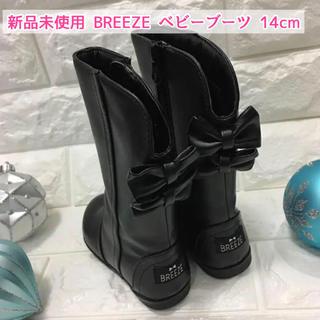ブリーズ(BREEZE)の新品未使用 BREEZE キッズ ベビー ブーツ リボン ロングブーツ 14cm(ブーツ)