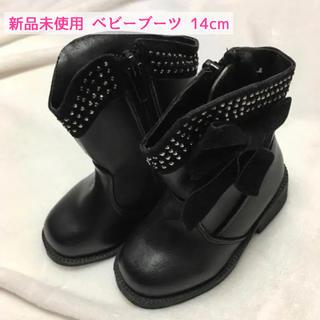 【最終値下げ】新品未使用 ベビー リボンとキラキラの ブーツ 14cm(ブーツ)