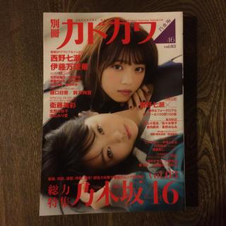 乃木坂46 - 別冊カドカワ 総力特集 乃木坂46 vol.03 (カドカワムック)