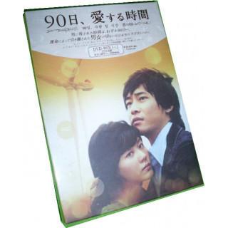 韓国ドラマ 90日愛する時間 DVD(TVドラマ)