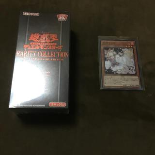 ユウギオウ(遊戯王)のレアリティコレクション2 1Box 灰流うららMACR版 スーパー(シングルカード)
