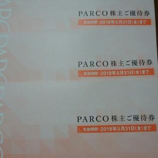 パルコ 3枚 3000円(ショッピング)
