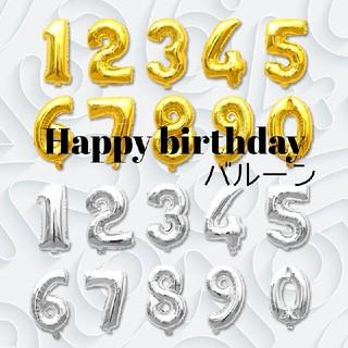 誕生日 結婚式 ウェディング 数字バルーン ナンバー(その他)