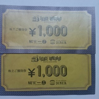 ヴィレッジヴァンガード株主優待券 11000円相当 (ショッピング)