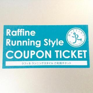 ラフィネ ご利用チケット 6枚🏃♀️ 東京:日比谷・神田(ランニング/ジョギング)