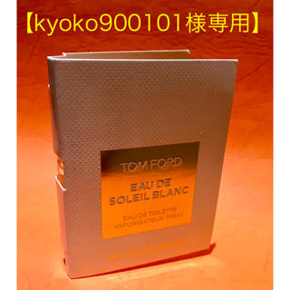 トムフォード(TOM FORD)のkyoko900101様専用 トムフォード オードソレイユブラン EDT 1.5(ユニセックス)