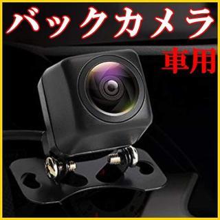 車用バックカメラ 暗視機能 高画質 魚眼レンズ リアカメラ