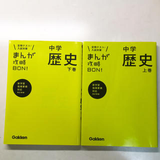 学研 - 学研 中学校参考書(歴史)