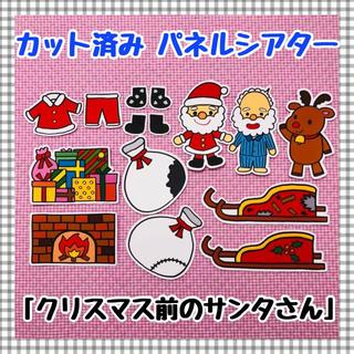 【送料無料】 クリスマス前のサンタさん ≪カット済みパネルシアター≫(知育玩具)