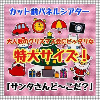 【特大サイズ!】クリスマス☆サンタさんど~こだ?≪カット前パネルシアター≫(知育玩具)