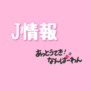 Johnny's - J情報