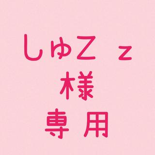 しゆ  zZ様専用