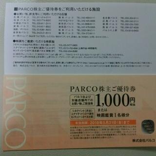 パルコ株主優待券4000円&ギャラリー株主パス券(ショッピング)