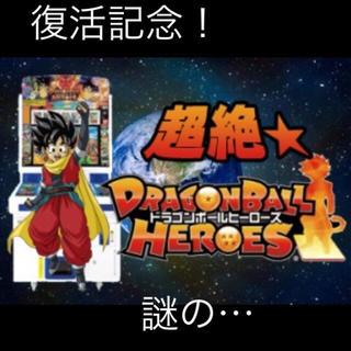 ドラゴンボール(ドラゴンボール)のスーパードラゴンボールヒーローズ(Box/デッキ/パック)