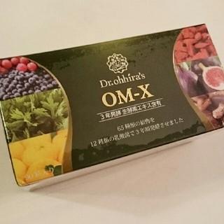 【新品 未開封】OMX 酵素 サプリメント(ダイエット食品)
