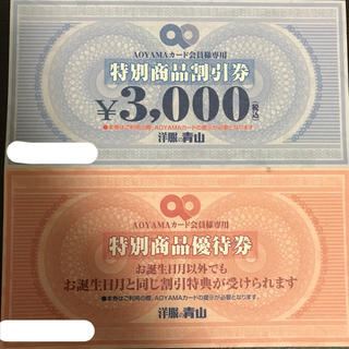 アオヤマ(青山)の青山割引券 3000円分(ショッピング)