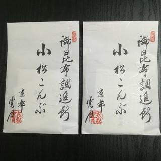 【本日SALE】雲月 小松こんぶ 2袋セット(乾物)