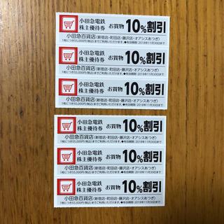 小田急株主優待券(ショッピング)