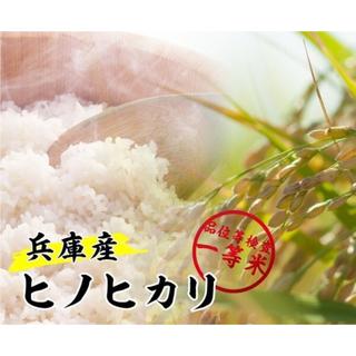 兵庫県加西産ヒノヒカリ 30kg