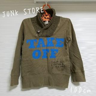 ジャンクストアー(JUNK STORE)のJUNK STORE トレーナー 100cm(Tシャツ/カットソー)