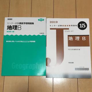 センター試験問題集(地理)