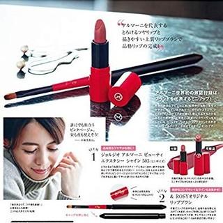 アルマーニ(Armani)のアンドロージー☆付録☆&ROSY(口紅)