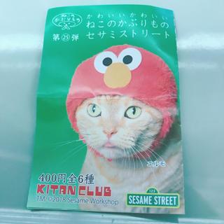セサミストリート(SESAME STREET)のねこのかぶりもの 第25弾 セサミストリート オスカー(猫)