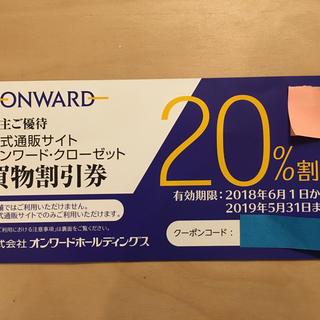 オンワード樫山 株主優待 20%オフ(ショッピング)