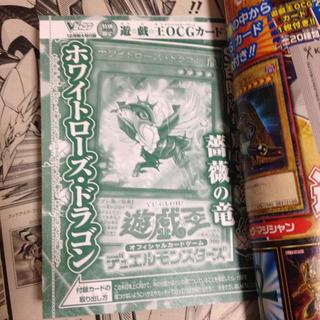 ホワイトローズ・ドラゴン(シングルカード)