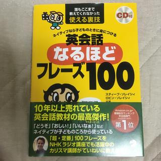 英会話なるほどフレーズ100(参考書)
