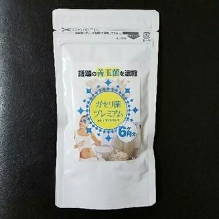 ガセリ菌プレミアム ダイエット サプリ (ダイエット食品)